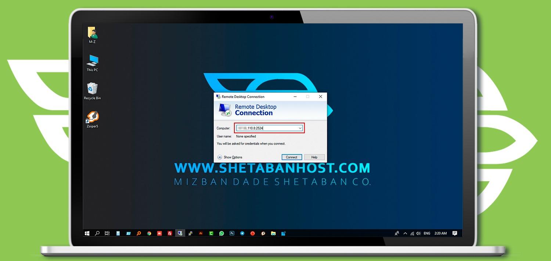 اتصال به سرور مجازی ویندوز