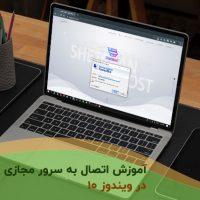 آموزش تایید ایمیل وریفای دامنه