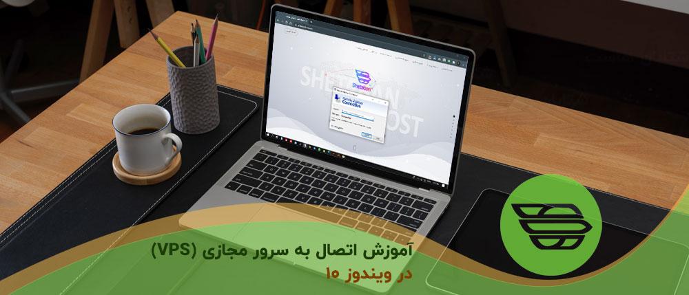 آموزش اتصال به سرور مجازی (VPS) در ویندوز ۱۰ + ویدیو