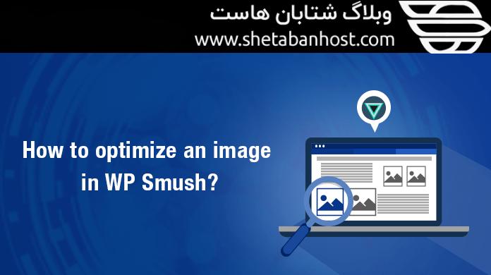 افزونه smush-image بهینه سازی تصاویر وردپرس