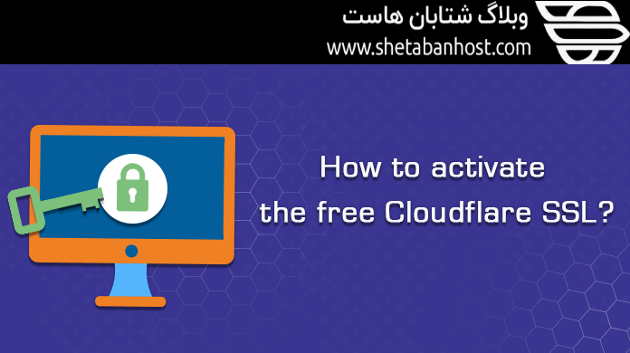 SSL در CloudFlare