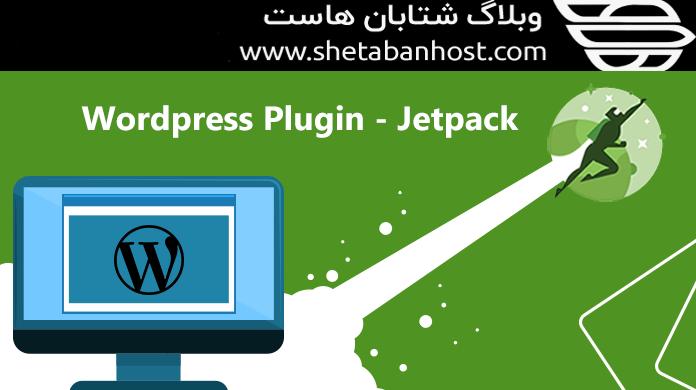 کاربرد افزونه jetpack Plugin در wordpress