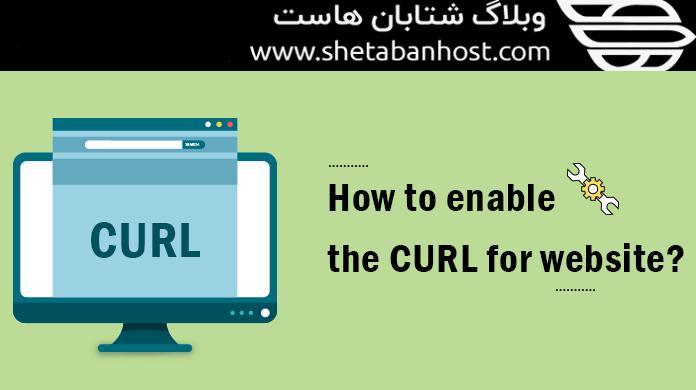 چگونه CURL را در cPanel برای وب سایت فعال کنیم