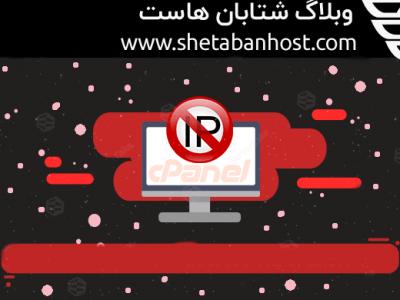 مسدود کردن یک آدرس IP با استفاده از cPanel