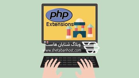 فعال یا غیر فعال کردن اکستنشن (extensions) های php در cPanel
