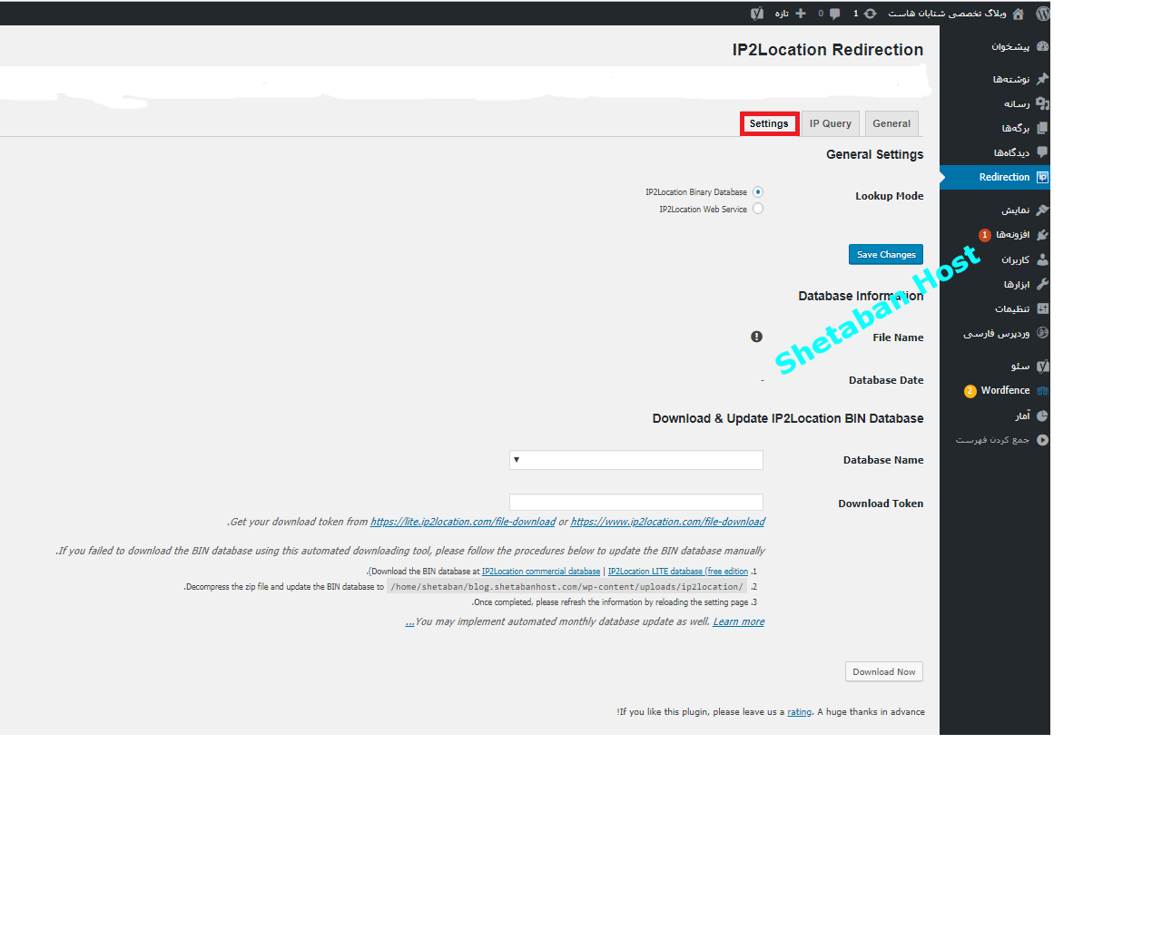 نحوه هدایت بازدیدکنندگان خاص سایت به صفحه خاص در وردپرس