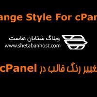 cPanel چیست؟ با سی پنل بطور کامل آشنا شوید