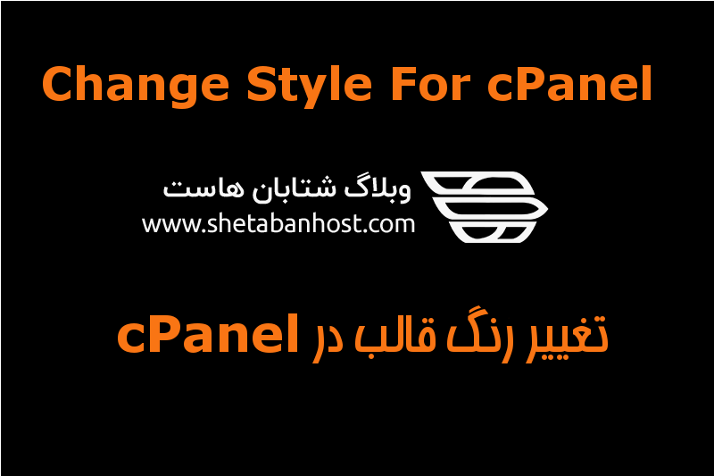چگونه قالب cPanel را تغییر دهیم
