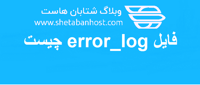 فایل error_log در وردپرس چیست