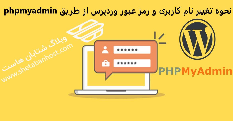تغییر نام کاربری و رمز عبور وردپرس از طریق phpmyadmin