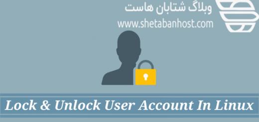 قفل کردن و باز کردن قفل حساب کاربری در لینوکس