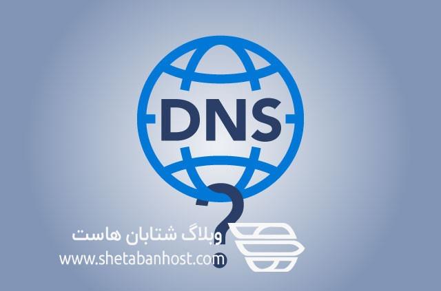 DNS چیست به علاوه نحوه عملکرد آن