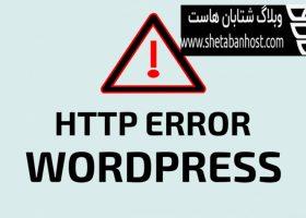 ۸ راه برای حل خطای http وردپرس