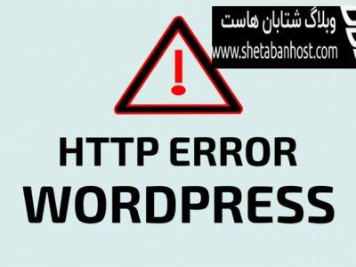 حل خطای http در وردپرس