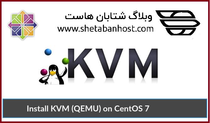 نصب KVM بر روی CentOS