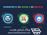 تفاوت (Wordpress ، Joomla و Drupal)