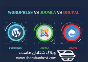 تفاوت (WordPress ، Joomla و Drupal) چیست
