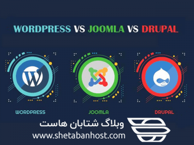 تفاوت (Wordpress ، Joomla و Drupal)