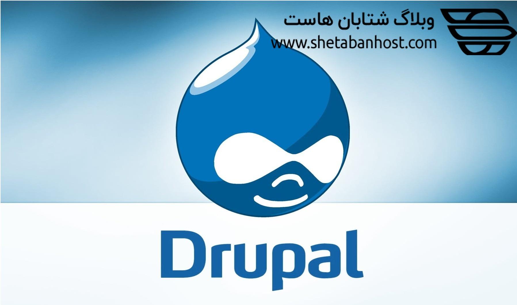 تفاوت (WordPress و Drupal)
