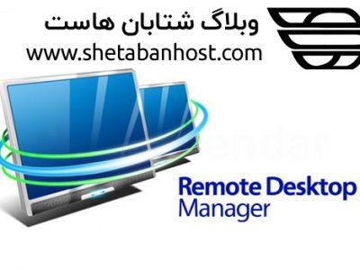 تغییر پورت remote Desktop