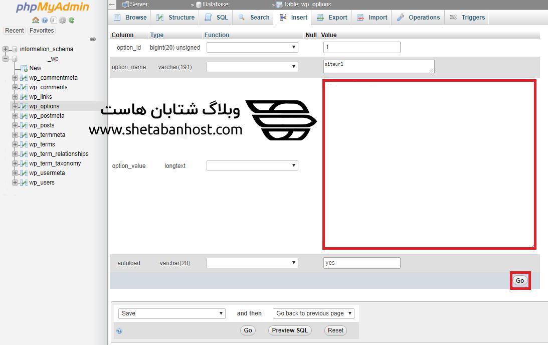 تغییر آدرس سایت از طریق phpmyadmin