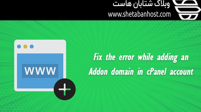 خطای ایجاد Addon Domain را به راحتی برطرف کنید