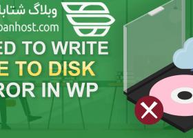 خطای 'Upload: Failed to write file to disk' در ورپردس