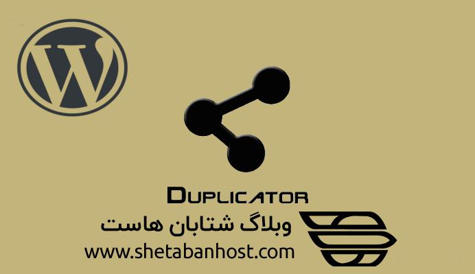 رفع مشکل نصب قالب با افزونه Duplicator