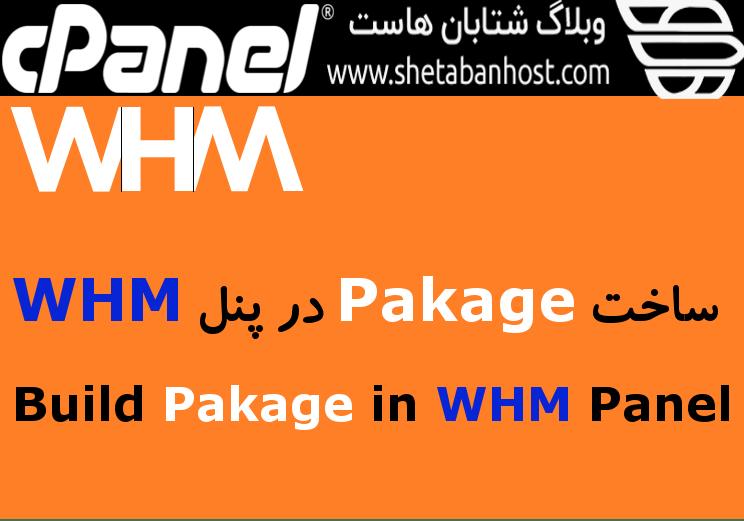 ساخت Package در پنل WHM