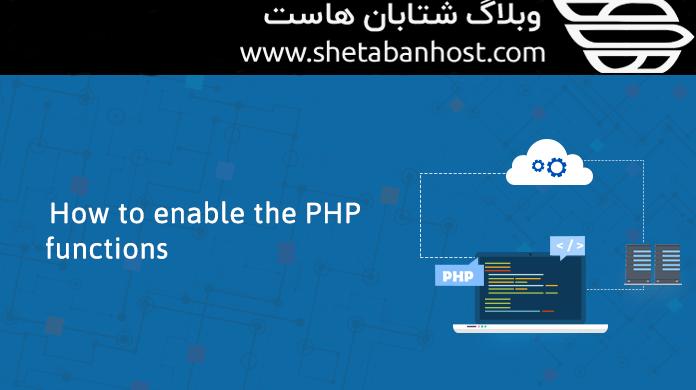 فعال کردن توابع PHP در WHM
