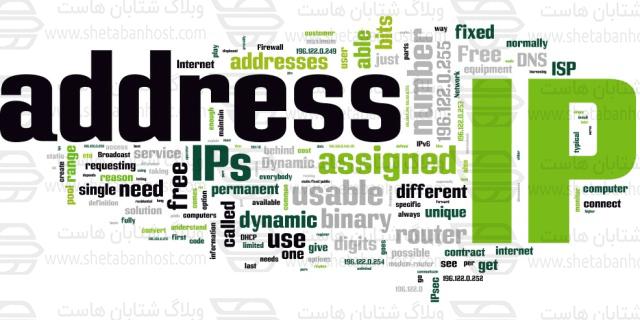 چگونه آدرس IP سیستم (PC) را بیابیم