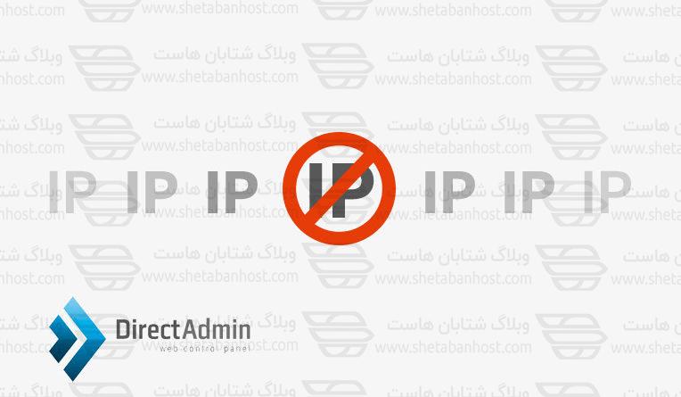 رفع خطای Your IP is blacklisted در صفحه ورود دایرکت ادمین