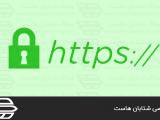 چگونه SSL را در وردپرس فعال کنیم؟