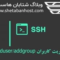 ایجاد یوزر لینوکس از طریق SSH