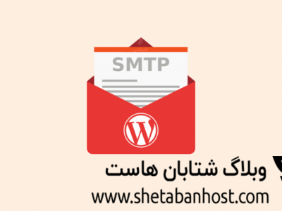Send email with SMTP in WordPress