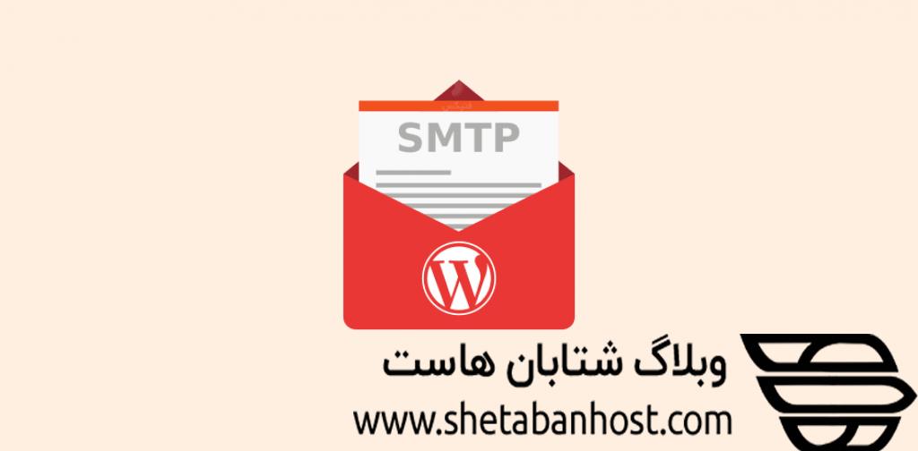 ارسال ایمیل از طریق SMTP در وردپرس