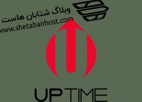 نمایش Uptime سرور لینوکس