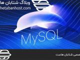 mySQL Governor چیست و چه ویژگی هایی دارد