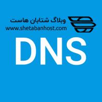 تغییر DNS دامنه در ایرنیک