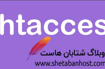 فایل htaccess. چیست+کاربرد آن