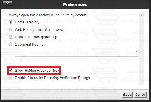 نمایش فایل های مخفی در cPanel