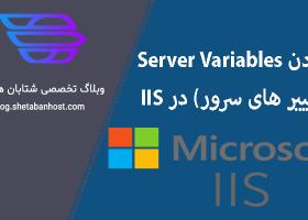 افزودن Server Variables (متغیر های سرور) در IIS