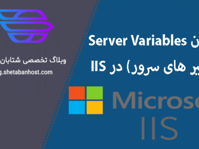 Add Server Variables in IIS