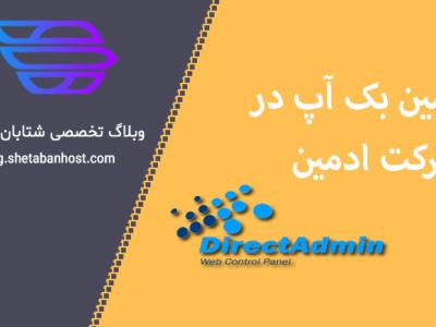 Backup admin in the Direct Admin