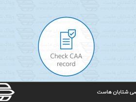 CAA رکورد چیست؟