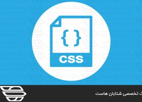 نحوه ادیت فایل CSS وردپرس از طریق سی پنل
