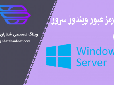 Change Windows Server Password