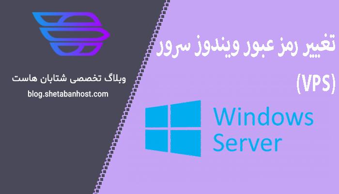Change Windows Server Password