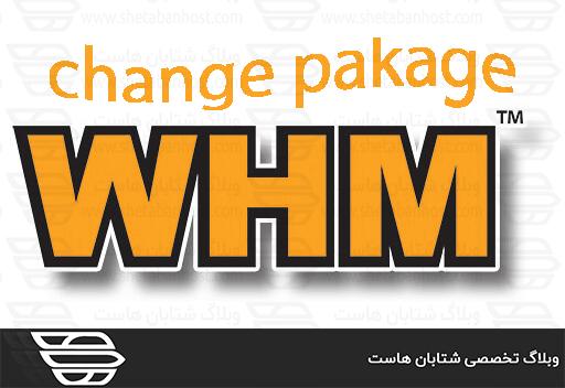 تغییر پکیج هاست از طریق پنل WHM
