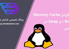 پاک کردن Memory Cache ، Buffer و Swap در لینوکس
